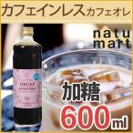 Yahoo! Yahoo!ショッピング(ヤフー ショッピング)スローコーヒー おいしい やさしい カフェオレベース加糖(DECAF) 600ml アイスカフェオレ カフェラテ ソイラテ ソイオレ アイスコーヒー デカフェ