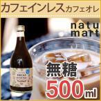 Yahoo! Yahoo!ショッピング(ヤフー ショッピング)スローコーヒー おいしい やさしい カフェオレベース無糖(DECAF) 500ml アイスカフェオレ カフェラテ ソイラテ ソイオレ アイスコーヒー デカフェ