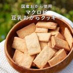 マクロビ 豆乳おからクッキー プレーン 1Kg(250g×4袋) ダイエットクッキー 訳あり メール便A ハロウィン