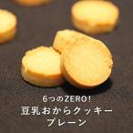 おからクッキー 6つのZERO!豆乳おからクッキー プレーン 1Kg(250g×4袋)訳あり ダイエットクッキー メール便A ホワイトデー
