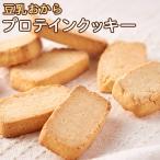 【訳ありセール】 高タンパク質! 豆乳おからプロテインクッキー 500gセット (250g×2個)[賞味期限2018/11/14] メール便A