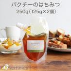 はちみつ パクチーのはちみつ 250g(125g×2袋) コリアンダー 100%純粋 キャップ付き スタンドパック 蜂蜜 メール便A TSG 新商品