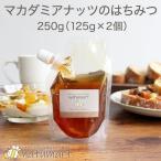 マカダミアナッツ の はちみつ 250g(125g×2袋) 100%純粋 ハワイ産 キャップ付き スタンドパック 蜂蜜 抗菌作用 メール便A TSG