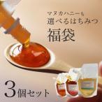 今だけおまけ付き! マヌカハニー UMF5+(MGO100+、NPA5+  相当)も選べる 蜂蜜 抗菌 はちみつ最大375g 福袋 計11種から選べる 3袋セット メール便A TSG