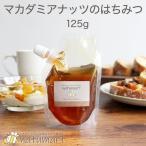 マカダミアナッツ の はちみつ 125g 100%純粋 ハワイ産 キャップ付き スタンドパック 蜂蜜 抗菌作用 メール便A TSG 新商品 セール