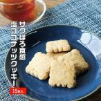 サクほろ食感 塩ココナッツクッキー 15枚セット クッキー 個包装 詰め合わせ スイーツ 送料無料 お菓子 大量メール便A TSG