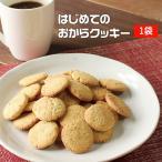 はじめてのおからクッキー 360g(180g×2袋)チャック付き  送料無料 お試し スイーツ ダイエット食品 お菓子メール便A TSG