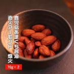 醤油アーモンド 熾火 140g(70g×2袋) おつまみ 小分け スイーツ 送料無料 ナッツ つまみ お菓子 食品メール便A TSG