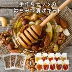 選べる 手作り ナッツのはちみつ漬け 好きな蜂蜜とミックスナッツをチョイス! 蜂蜜 抗菌作用 メール便A TSG 新商品 新生活応援