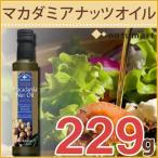 オリバード(olivado) マカダミアナッツオイル プレーン 250ml オメガ9 不飽和脂肪酸