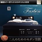 ベッド クィーンベッド モダンライト コンセント付き 収納ベッド Farben ファーベン 国産カバーポケットコイル マットレス付き クイーン(Q×1)