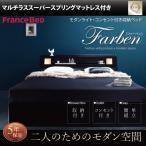 ベッド クィーンベッド モダンライト コンセント付き 収納ベッド Farben ファーベン マルチラススーパースプリング マットレス付き クイーン(SS×2)