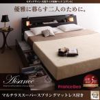 ベッド クィーンベッド モダンデザイン 大型サイズ 収納ベッド Aisance エザンス マルチラススーパースプリング マットレス付き クイーン(SS×2)