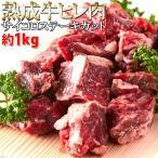 熟成牛 ヒレ肉 サイコロ ステーキ カット 60日間 熟成 !柔らか ジューシー 1kg