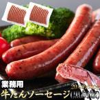 牛たん ソーセージ 贅沢に 牛タン 50%使用! (黒胡椒)600g