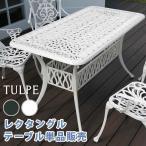 レクタングルテーブル アルミ製 ガーデン テラステーブル 重厚感 アウトドア 庭 ベランダ ガーデニング テーブル 送料無料 ※テーブル単品