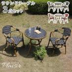 ラウンドテーブル 3点セット テラス ガーデン テーブル チェア イス 北欧 カフェ風 庭 ベランダ ガーデニング 送料無料