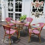 ラウンドテーブル 5点セット 北欧 カフェ風 テラス テーブル チェア イス ガーデン 庭 ベランダ バルコニー ガーデニング アウトドア 送料無料