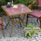 スクエアテーブル テラス ガーデン テーブル 北欧 カフェ風 庭 ベランダ ガーデニング 送料無料 ※テーブル単品