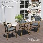 スクエアテーブル 3点セット テラス ガーデン テーブル チェア イス 北欧 カフェ風 庭 ベランダ ガーデニング 送料無料