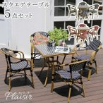 スクエアテーブル 5点セット テラス ガーデン テーブル チェア イス 北欧 カフェ風 庭 ベランダ ガーデニング 送料無料