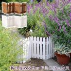 ウッドフェンス 折り畳める 木製 ミニフェンス 1枚組 置くだけ フェンス 仕切り 花壇 フラワー ガーデニング ガーデン テラス 庭 造園 菜園 送料無料