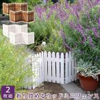 ウッドフェンス 折り畳める 木製 ミニフェンス 2枚組 セット 置くだけ フェンス 仕切り 花壇 フラワー ガーデニング ガーデン テラス 庭 菜園 送料無料