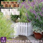 ウッドフェンス 折り畳める 木製 ミニフェンス 4枚組 セット 置くだけ フェンス 仕切り 花壇 フラワー ガーデニング ガーデン テラス 庭 菜園 送料無料