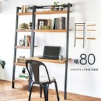 デスク付ラック 壁面タイプ 幅80cm デスク ラック コンパクト シンプル デザイン 作業台 パソコン 机 ワンルーム インテリア 家具