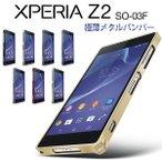 Xperia Z2 SO-03F用0.7mm極薄メタルバンパー 送料無料