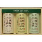 有機宇治銘茶セット(有機深蒸し煎茶・有機初摘み煎茶・有機抹茶入煎茶)[NS50-F] 送料無料 / お中元