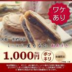 【訳アリ】 茶師吟撰・粒あずき 生もなか 10個 無添加 / 小豆 / 国産 / しっとり