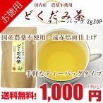 遠赤焙煎 国産どくだみ茶 ティーバッグ 徳用タイプ2g×30P