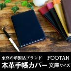 FOOTANブランド/本革手帳カバー 文庫本サイズ