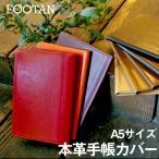 FOOTANブランド/本革手帳カバー A5サイズ[名入れ可・箔押し]