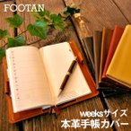 FOOTAN/本革手帳カバー ほぼ日手帳WEEKS/ウィークス用