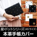 ショッピング手帳 本革 手帳カバー(A5サイズ) 星・水玉シリーズ 日本製 FOOTANブランド