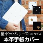 ショッピング手帳 本革 手帳カバー(B6サイズ) 星・水玉シリーズ 日本製 FOOTANブランド