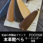 日本製 【牛革/レザー】 本革 靴べら キーホルダー FOOTANブランド