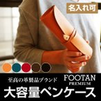 【名入れ可】 日本製 ヌメ革 大容量 ロールペンケース 【FOOTAN PREMIUMブランド】