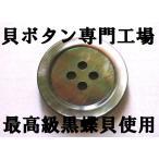 貝ボタン 黒蝶貝 23mm 定番型 貝ボタン スーツ,ジャケット,コートの前身用に最適 SH-117