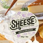 Yahoo! Yahoo!ショッピング(ヤフー ショッピング)クリーミー シーズ ガーリックハーブ 255g 植物性チーズ お買い物合計5000円(税抜)以上送料無料 別途クール便代220円プラス
