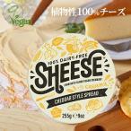 Yahoo! Yahoo!ショッピング(ヤフー ショッピング)クリーミー シーズ チェダー スプレッド 255g 植物性チーズ お買い物合計5000円(税抜)以上送料無料 別途クール便代220円プラス