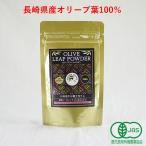[有機JAS認証済栽培オリーブ使用]オリーブリーフパウダー(90g)