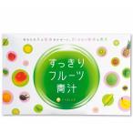 すっきり フルーツ青汁 FABIUS (株)メディアハーツ 90g(3g×30包)