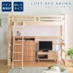 ロフトベッド ハイタイプ 子供 はしご おしゃれ シングル シンプル 安い 木製 コンパクト