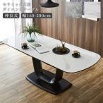 ダイニングテーブル 伸縮 セラミックテーブル 白 伸長式 セラミック 北欧 伸長 テーブル 伸長式テーブル テーブルのみ 200cm 160cm
