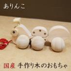 遊具 遊具知育玩具 木のおもちゃ てくてくありんこ 木製 積み木 おもちゃ カタカタ ありんこ ベビー ベビートイ