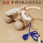 遊具 遊具知育玩具 木のおもちゃ くわがたさん 木製 積み木 おもちゃ カタカタ くわがた クワガタ ベビー ベビートイ