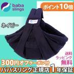 ババスリング ネイビー ババスリング日本正規品